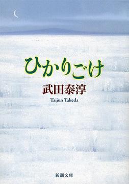 ブックレビュー『ひかりごけ』武田泰淳(著)