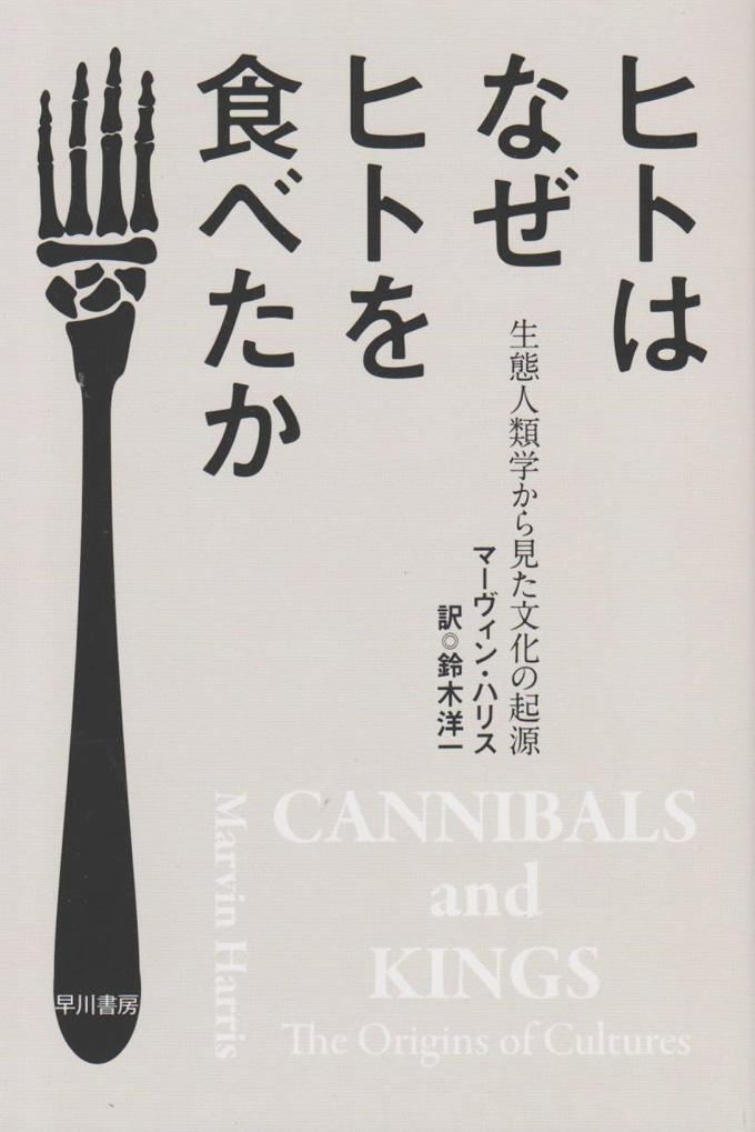 ブックレビュー『ヒトはなぜヒトを食べたか ― 生態人類学から見た文化の起源』