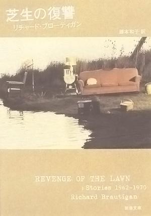 ブックレビュー 小説(海外)『芝生の復讐』リチャード・ブローティガン(著)