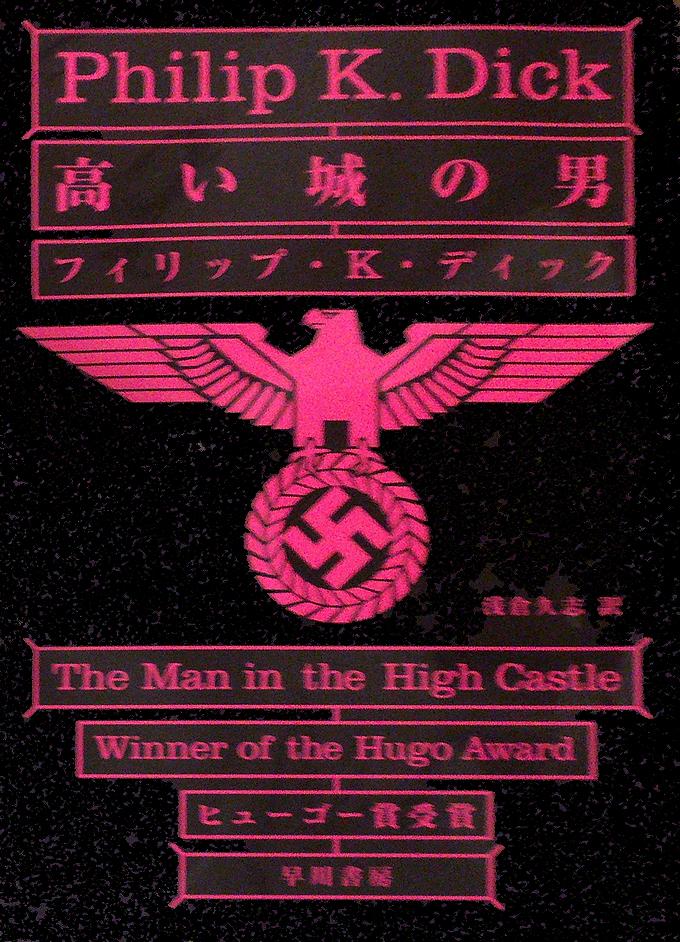 ブックレビュー フィリップ・K・ディック『高い城の男』