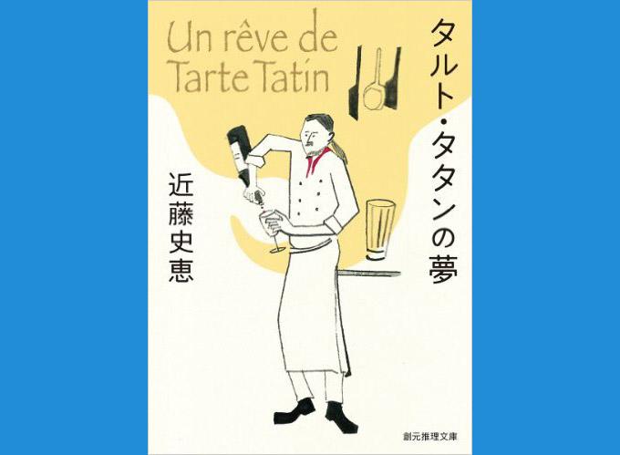 ブックレビュー『タルト・タタンの夢』近藤史恵(著)