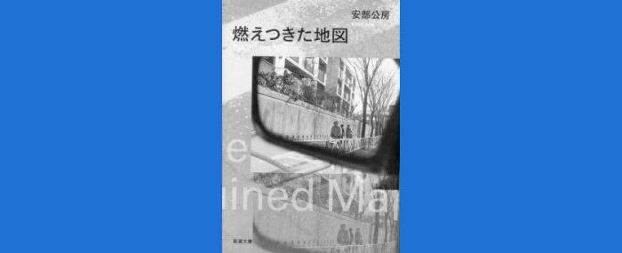 ブックレビュー 安部公房『燃えつきた地図』(★★★★☆ 星4つ)