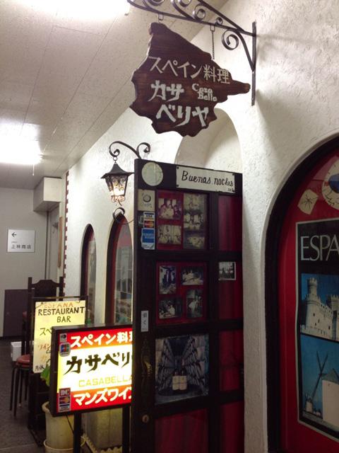 ビルの2階、店の入口。店の名前の字体がいい感じ。