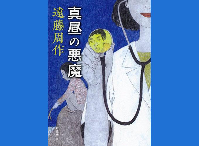 ブックレビュー 遠藤周作『真昼の悪魔』(★★★☆☆ 星3つ)