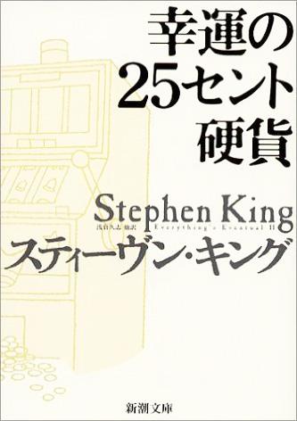 ブックレビュー『幸運の25セント硬貨』スティーヴン・キング(著)