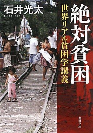 ブックレビュー 『絶対貧困ー世界リアル貧困学講義』