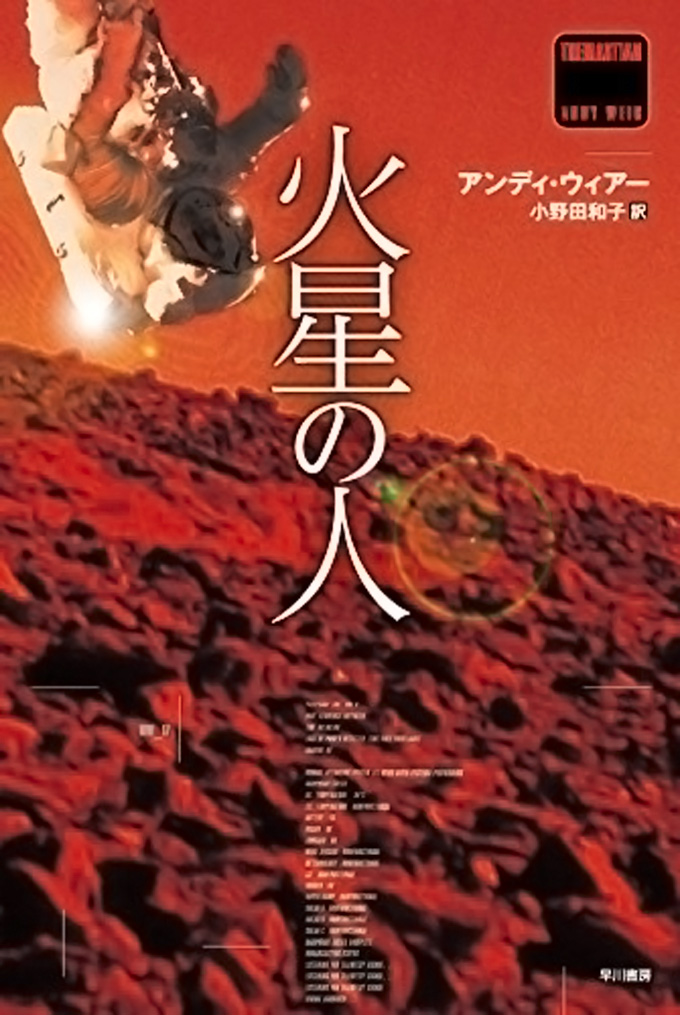 ブックレビュー『火星の人』アンディー・ウィアー(著)