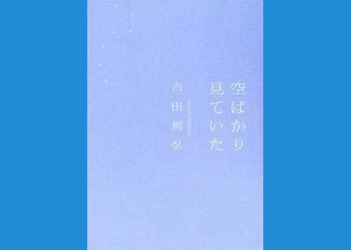 ブックレビュー 吉田篤弘『空ばかり見ていた』