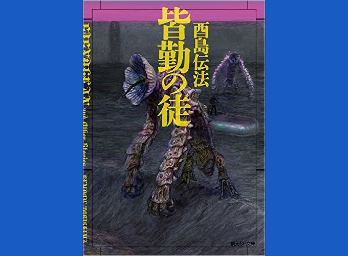 ブックレビュー『皆勤の徒』酉島伝法(著)