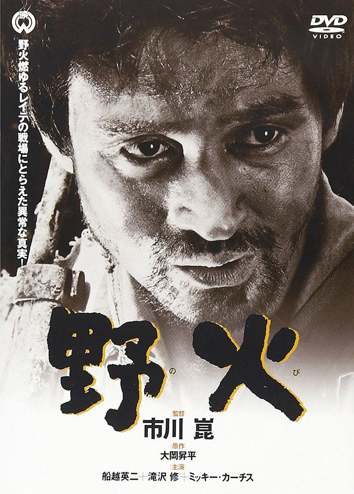 映画レビュー『野火(1959)』(★★★★☆ 星4つ)