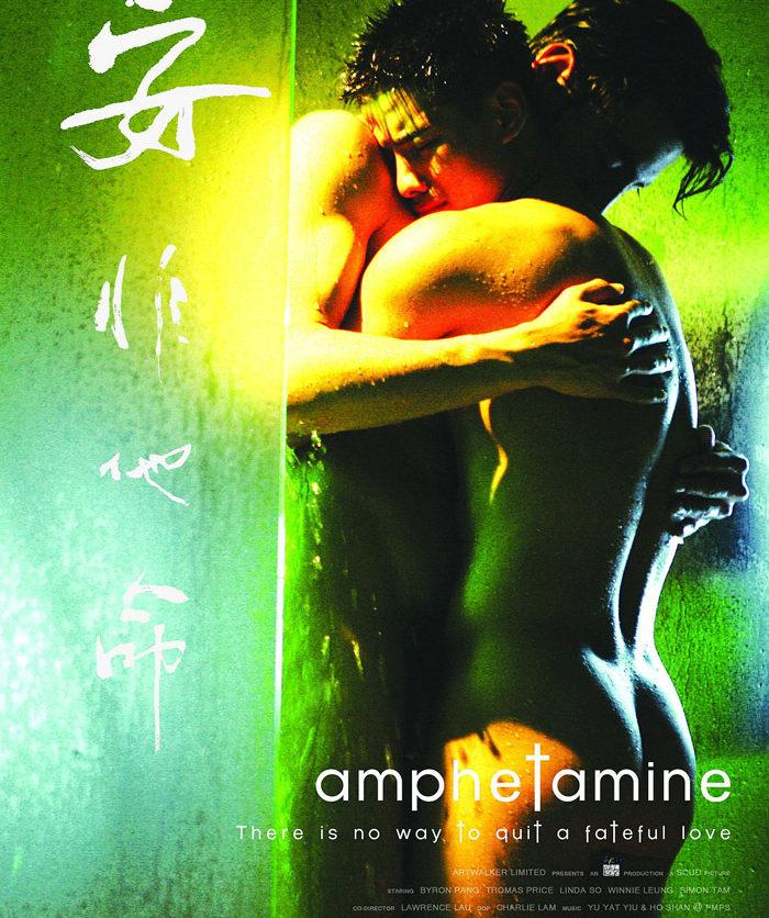 映画レビュー 安非他命 (Amphetamine)(★★★★☆ 星4つ)