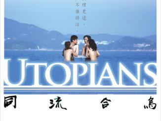 映画レビュー『ユートピア 』(同流合烏 Utopians) (★★★☆☆ 星3つ)