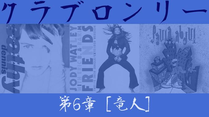 小説『クラブロンリー』第6章[竜人]