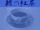 短編小説『朝の紅茶』