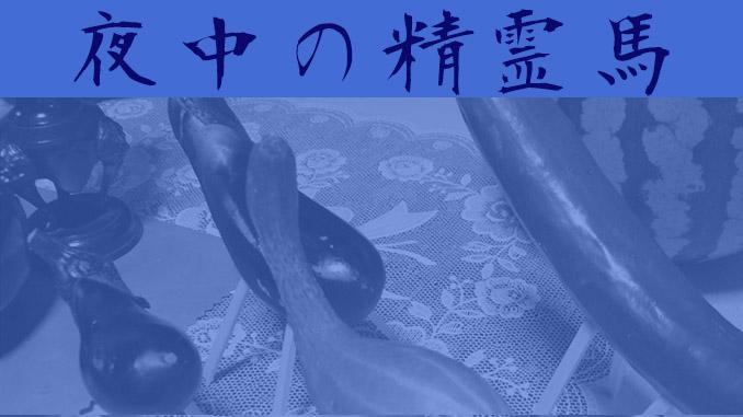短編小説『夜中の精霊馬』