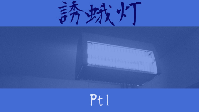 短編小説『誘蛾灯 Pt1』