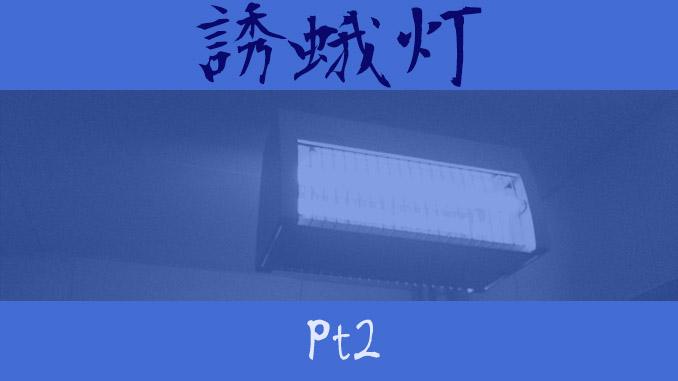 短編小説『誘蛾灯 Pt2』