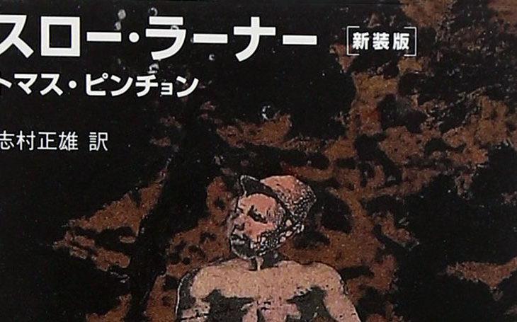 ブックレビュー トマス・ピンチョン