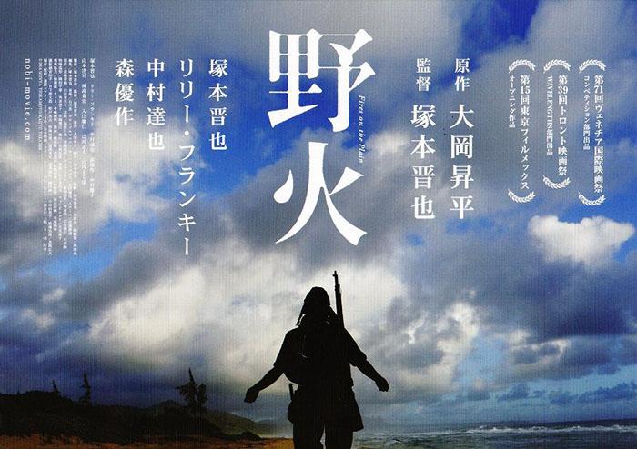 映画レビュー『野火』(2014)